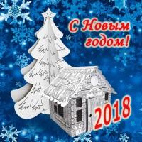 С наступающим Новым, 2018 годом и Рождеством!