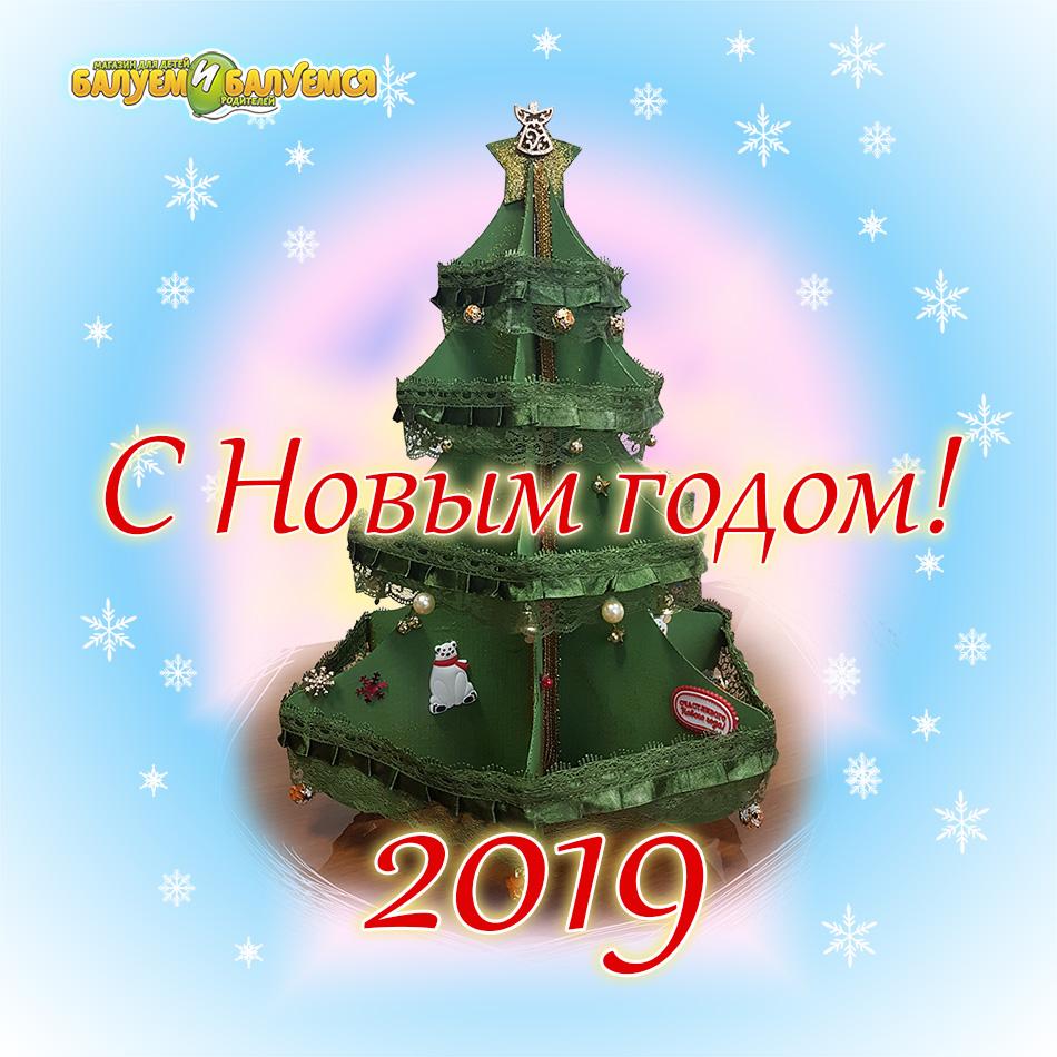 открытка с Новым 2019 годом!